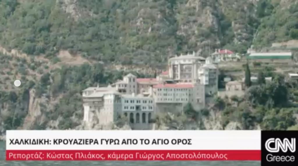 CNN Greece – Αφιέρωμα – Κρουαζιέρα γύρω από το Άγιο Όρος